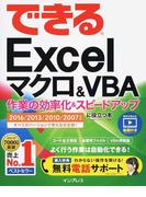できるExcelマクロ&VBA 作業の効率化&スピードアップに役立つ本