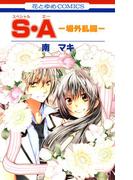 S・A(スペシャル・エー) -場外乱闘-(花とゆめコミックス)