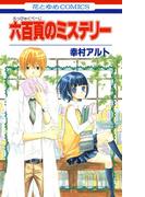 六百頁のミステリー(花とゆめコミックス)