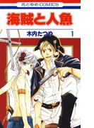 海賊と人魚(1)(花とゆめコミックス)