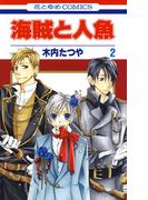 海賊と人魚(2)(花とゆめコミックス)