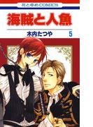 海賊と人魚(5)(花とゆめコミックス)