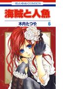 海賊と人魚(6)(花とゆめコミックス)