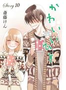 AneLaLa かわいいひと story10(AneLaLa)