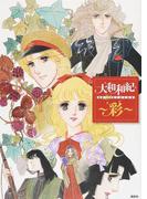 大和和紀画業50周年記念画集〜彩〜