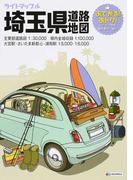 ライトマップル埼玉県道路地図 3版