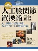 人工股関節置換術〈THA・BHA〉 人工関節の基礎知識,基本テクニック,合併症対策 写真・WEB動画で理解が深まる (整形外科SURGICAL TECHNIQUE BOOKS)