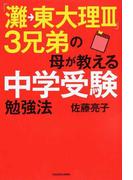 「灘→東大理Ⅲ」3兄弟の母が教える中学受験勉強法