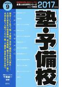 塾・予備校 2017年度版 (産業と会社研究シリーズ)