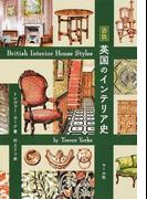 図説英国のインテリア史