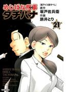 めしばな刑事タチバナ 21 箱アイス愛すべし (TOKUMA COMICS)(Tokuma comics)