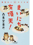 まいにち有頂天! 日替わり31のことば (幻冬舎文庫)(幻冬舎文庫)