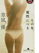 その女、魔性につき (幻冬舎アウトロー文庫)(幻冬舎アウトロー文庫)