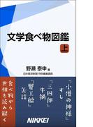 【全1-3セット】文学食べ物図鑑(日経e新書)