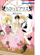 【全1-3セット】らびっとアリス(花とゆめコミックス)