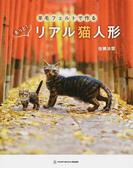 羊毛フェルトで作るもっと!リアル猫人形 (TWJ BOOKS)(TWJ BOOKS)