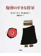 爆弾のすきな将軍 (Rikuyosha Children & YA Books)