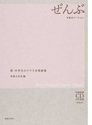 ぜんぶ 卒業式バージョン (New Original Chorus Album 新・中学生のクラス合唱曲集)