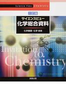 サイエンスビュー化学総合資料 3訂版