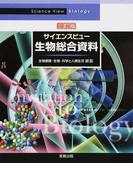 サイエンスビュー生物総合資料 3訂版