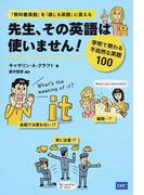 先生、その英語は使いません! 学校で教わる不自然な英語100 「教科書英語」を「通じる英語」に変える