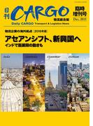 日刊CARGO臨時増刊号「物流企業の海外拠点」【2016年版】