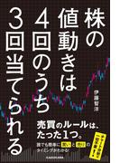 【期間限定価格】株の値動きは4回のうち3回当てられる