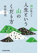 禅が教える 人生という山のくだり方(中経の文庫)