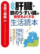 名医の図解 最新肝臓・胆のう・すい臓の病気をよくする生活読本