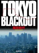 TOKYO BLACKOUT(創元推理文庫)