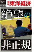 絶望の非正規-週刊東洋経済eビジネス新書No.143