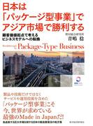 日本は「パッケージ型事業」でアジア市場で勝利する