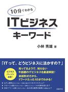 10分でわかる ITビジネスキーワード(日経BP Next ICT選書)(日経BP Next ICT選書)