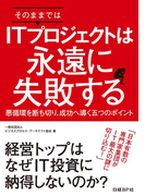 そのままではITプロジェクトは永遠に失敗する(日経BP Next ICT選書)(日経BP Next ICT選書)