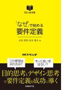 【期間限定価格】「なぜ」で始める要件定義(日経BP Next ICT選書)