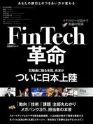 FinTech革命~テクノロジーが溶かす金融の常識~(日経BP Next ICT選書)(日経BP Next ICT選書)