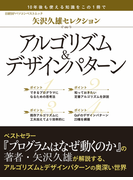 矢沢久雄セレクション アルゴリズム&デザインパターン(日経BP Next ICT選書)(日経BP Next ICT選書)