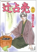 辻占売(13)(ホラーMシリーズ)