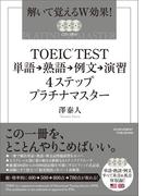 TOEIC TEST単語→熟語→例文→演習4ステッププラチナマスター