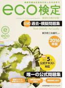 環境社会検定試験eco検定公式過去・模擬問題集 持続可能な社会をわたしたちの手で 2016年版