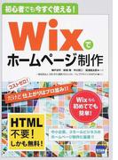 Wixでホームページ制作 初心者でも今すぐ使える!