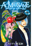【11-15セット】ACMA:GAME
