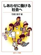 しあわせに働ける社会へ(岩波ジュニア新書)