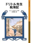 ドリトル先生航海記(岩波少年文庫)