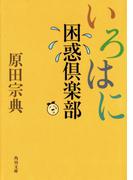 いろはに困惑倶楽部(角川文庫)
