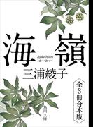 【期間限定価格】海嶺 全3冊合本版(角川文庫)
