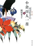 【カラー版】 田辺聖子の小倉百人一首 下(角川文庫)