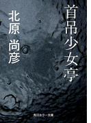 首吊少女亭(角川ホラー文庫)