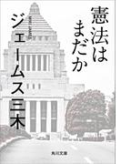 憲法はまだか(角川文庫)