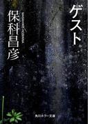 【期間限定価格】ゲスト(角川ホラー文庫)